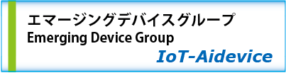 https://unit.aist.go.jp/d-tech/ja/teams/09_emd/index.html